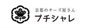 京都のチーズ屋さん プチシャレ