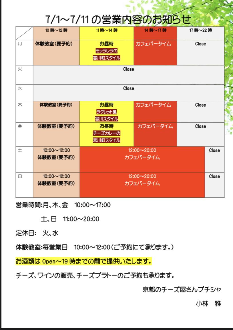 令和3年7月1日から7月11日までの営業